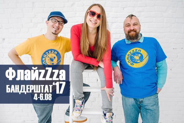 ФлайzZzа – учасники Головної сцени Бандерштату'17