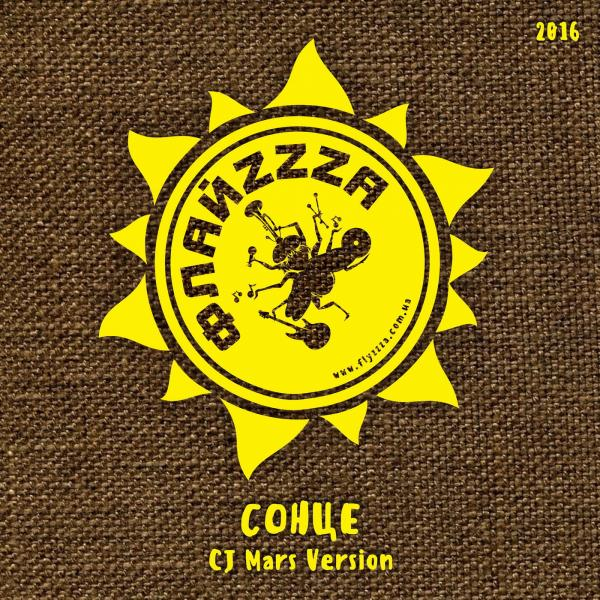 ФлайzZzа – Сонце (CJ Mars version)