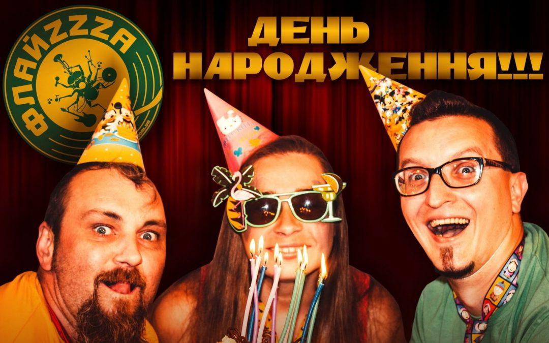 ФлайzZzа – День Народження / FlyzZza – Birthday'2015