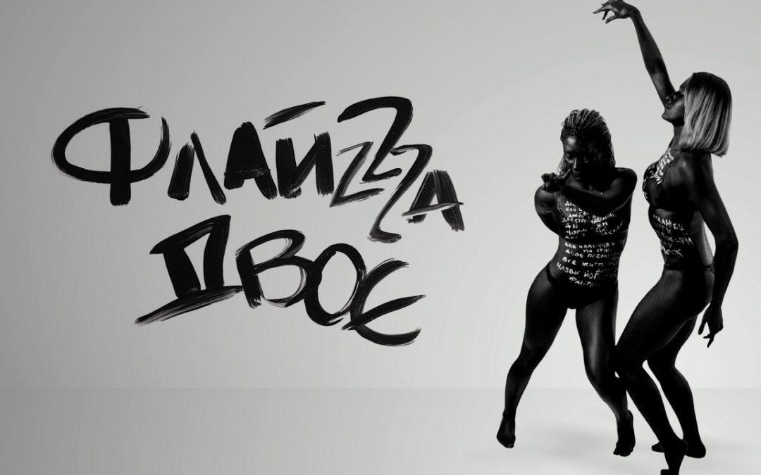 ФлайzZzа – Двоє / FlyzZza – Two'2017