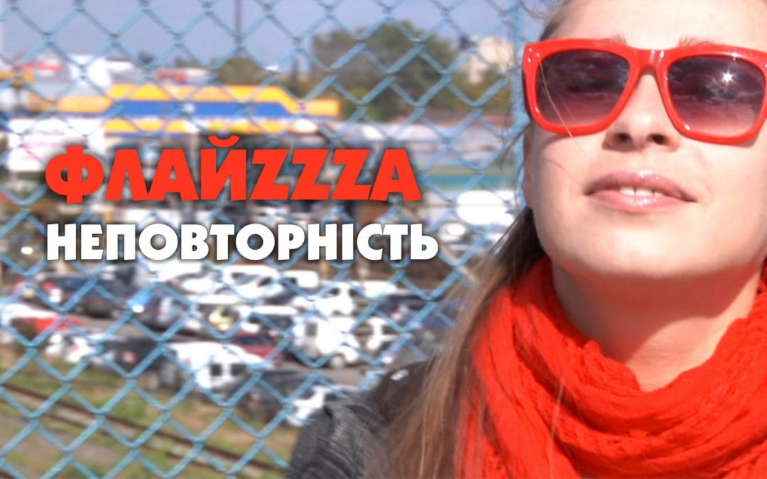 ФлайzZzа – Неповторність (FlyzZza – Uniqueness)'2014 (official)