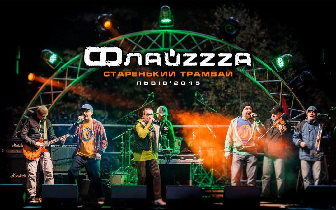 ФлайzZzа – Старенький Трамвай / FlyzZza – The old tram'2015