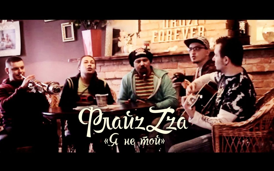 ФлайzZzа – Я не той (спільно з N.E.D.) / FlyzZza – I'm not the one'2016