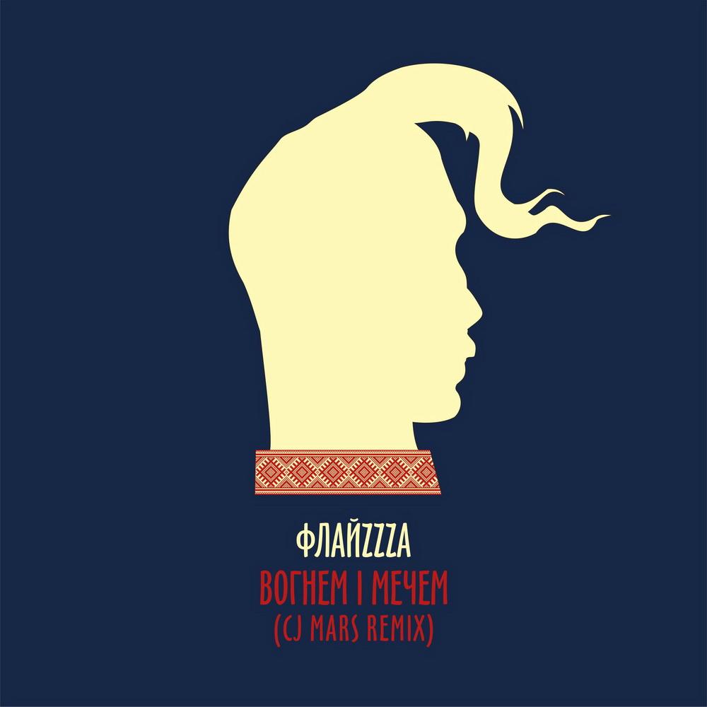 ФлайzZzа – Вогнем і мечем (CJ Mars Remix)