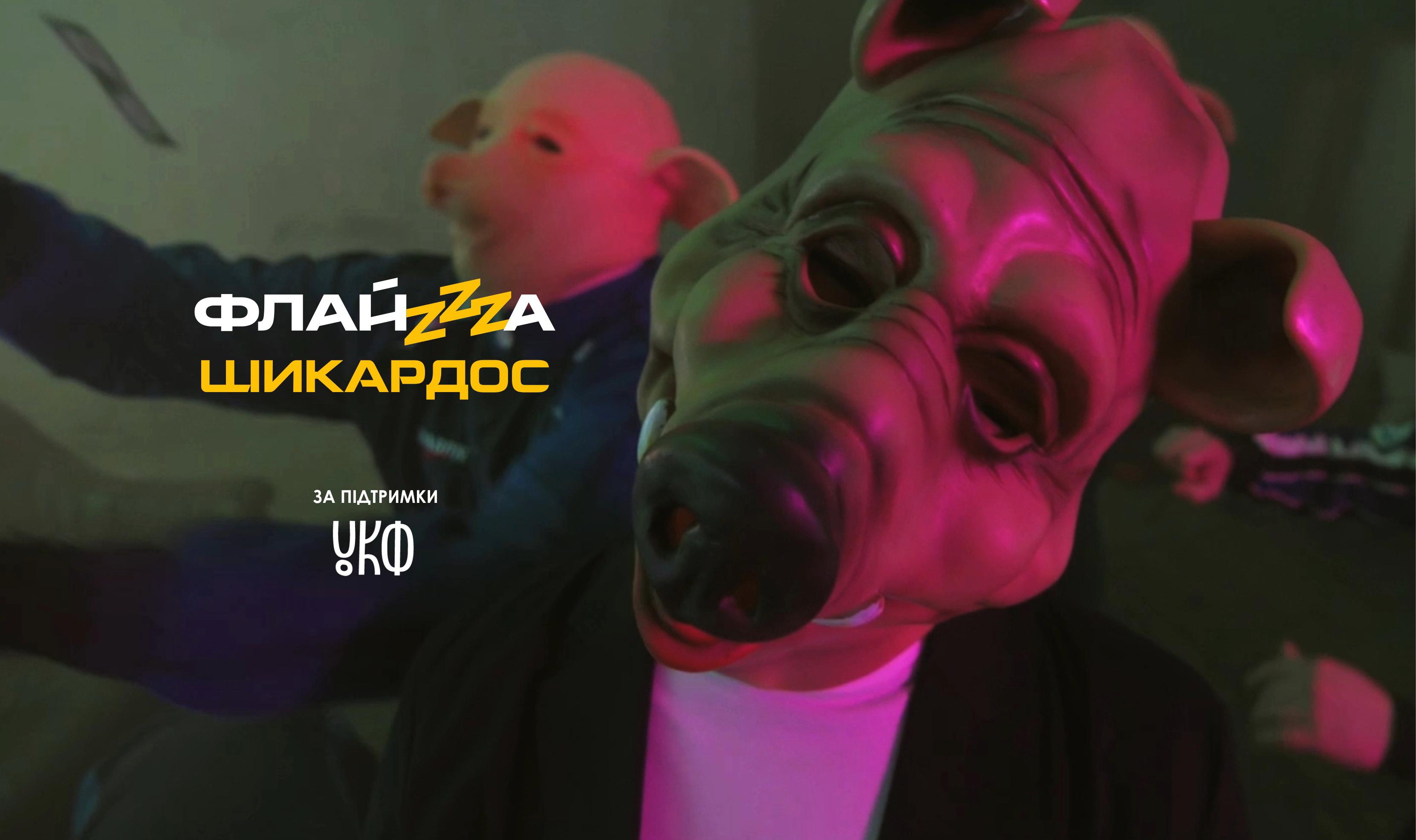 ФлайzZzа – Шикардос (2020) / FlyzZza – Shykardos (official video)